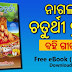 "Download ""Nagala/Naga Chaturthi"" Brata Puja eBook in Odia Script (PDF Available)"