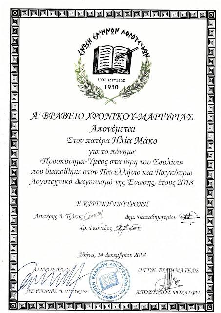 Προσκύνημα-ύμνος στα ύψη του Σουλίου - Του π. Ηλία Μάκου (Α΄ Βραβείο Ένωσης Ελλήνων Λογοτεχνών)
