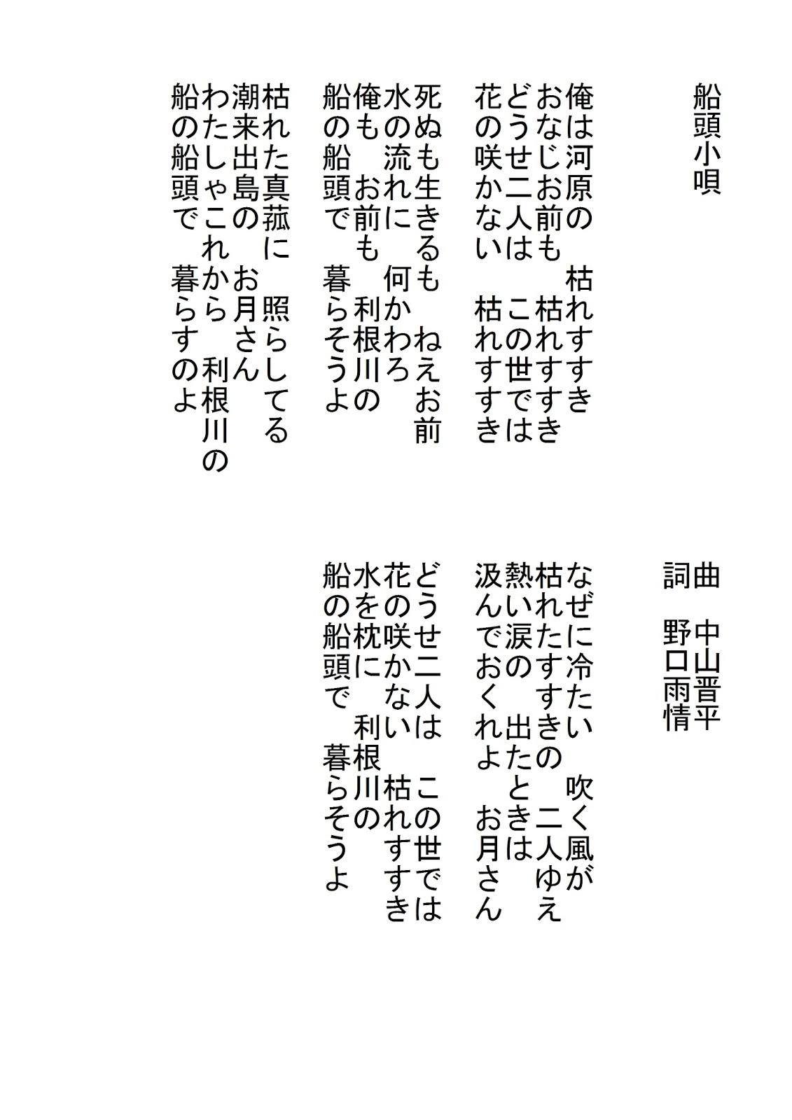 동심초 晩年惟好靜: 船頭小唄(뱃사공의노래)