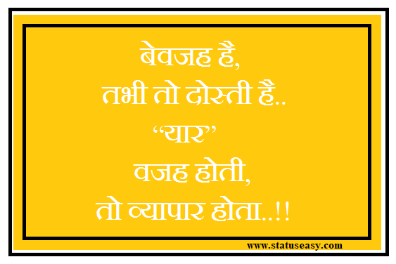 True Relationship Status in Hindi images, photo, DP