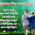 Friendship Day Quotes | Greetings in Telugu