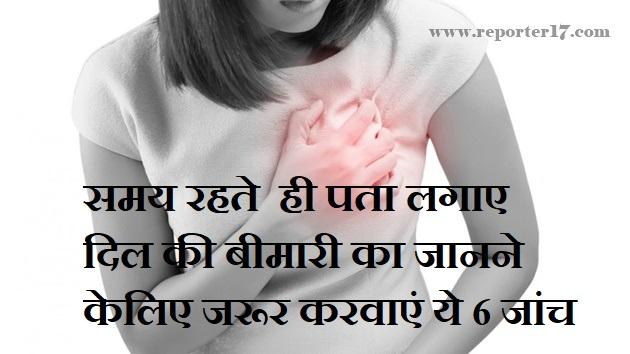 समय रहते  ही पता लगाए दिल की बीमारी का जानने केलिए जरूर करवाएं ये 6 जांच