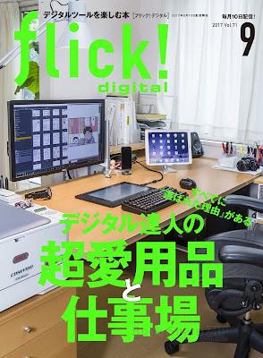 Flick! 2017-09月号 raw zip dl