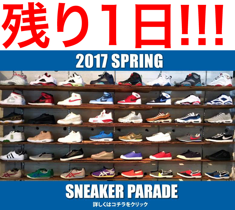 http://nix-c.blogspot.jp/2017/03/2017-spring-sneaker-parade.html