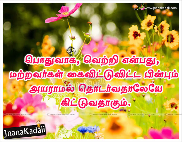 Here is motivational tamil quotes images,inspirational quotes for youngsters tamil,motivational quotes in tamil for facebook,tamil movie quotes images free download,tamil quotes images free download,tamil quotes with images for facebook,tamil quotes on friendship,swami vivekananda quotes tamil,motivational quotes in tamil pdf