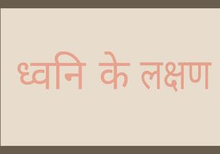 Dhwani kya hai tatha iske lakshan