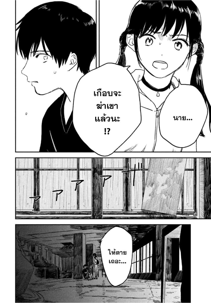 อ่านการ์ตูน Tenki no Ko ตอนที่ 1 หน้าที่ 58