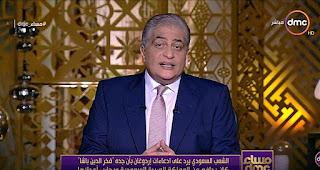 برنامج مساء dmc حلقة الأربعاء 20-12-2017 اسامه كمال