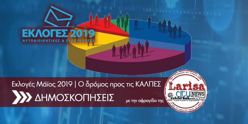 Εκλογές 2019 | ΔΗΜΟΣΚΟΠΗΣΕΙΣ larisacitynews.GR
