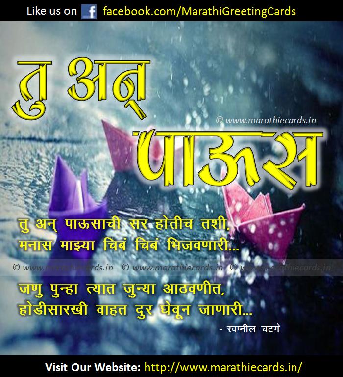 Tu An Paus Marathi Charoli - Marathi Greeting Cards