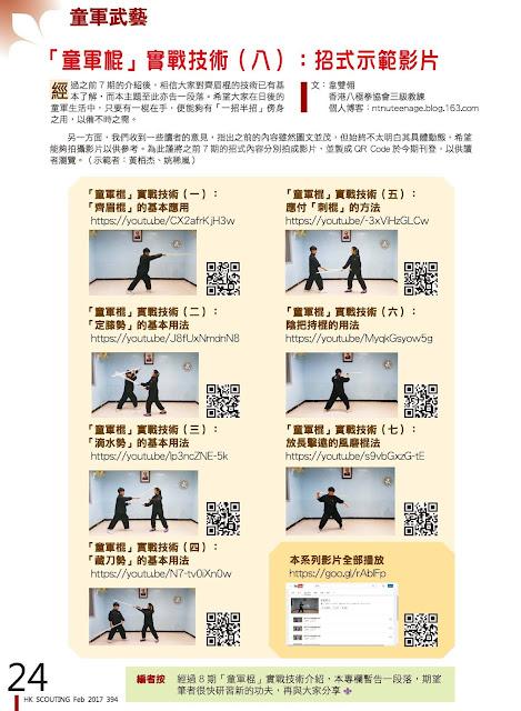 童軍武藝(8):招式示範影片 [韋雙翎] - 韋雙翎 - 勁定門人──韋雙翎
