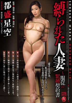 Bondage Contract going Of Bound Wife ~ Submission Starry Sky [JUX-569 Seira Ichijo]