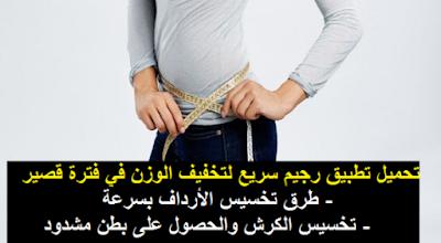 برنامج, تخسيس, الوزن, في, شهر,تحميل,كامل,الجسم, كله,البطن,للرجال,رجيم, صحي,نظام, غذائي, غير, مكلف