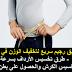 """برنامج تخسيس الوزن في شهر""""تحميل برنامج تخسيس كامل Weight loss"""