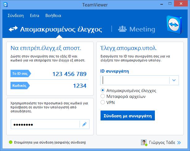 TeamViewer 12 - Το πιο γνωστό πρόγραμμα απομακρυσμένης διαχείρισης