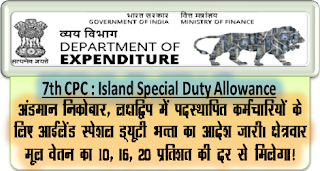 7th-cpc-island-special-duty-allowance
