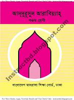 NCTB Ebtedayi Class Five Adhdhurusl Arabiah