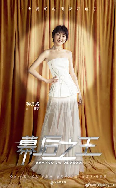 Behind The Scenes Chinese TV Series Zhong Dan Ni