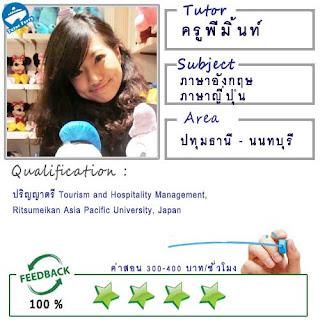 สอนภาษาอังกฤษ ภาษาญี่ปุ่นโดยครูพี่มิ้นท์ ( ID:12321 ) @ปทุมธานี นนทบุรี