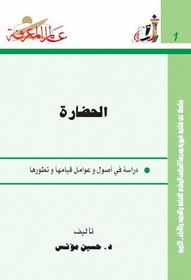 الحضارة دراسة في أصول وعوامل قيامها وتطورها - حسين مؤنس , pdf