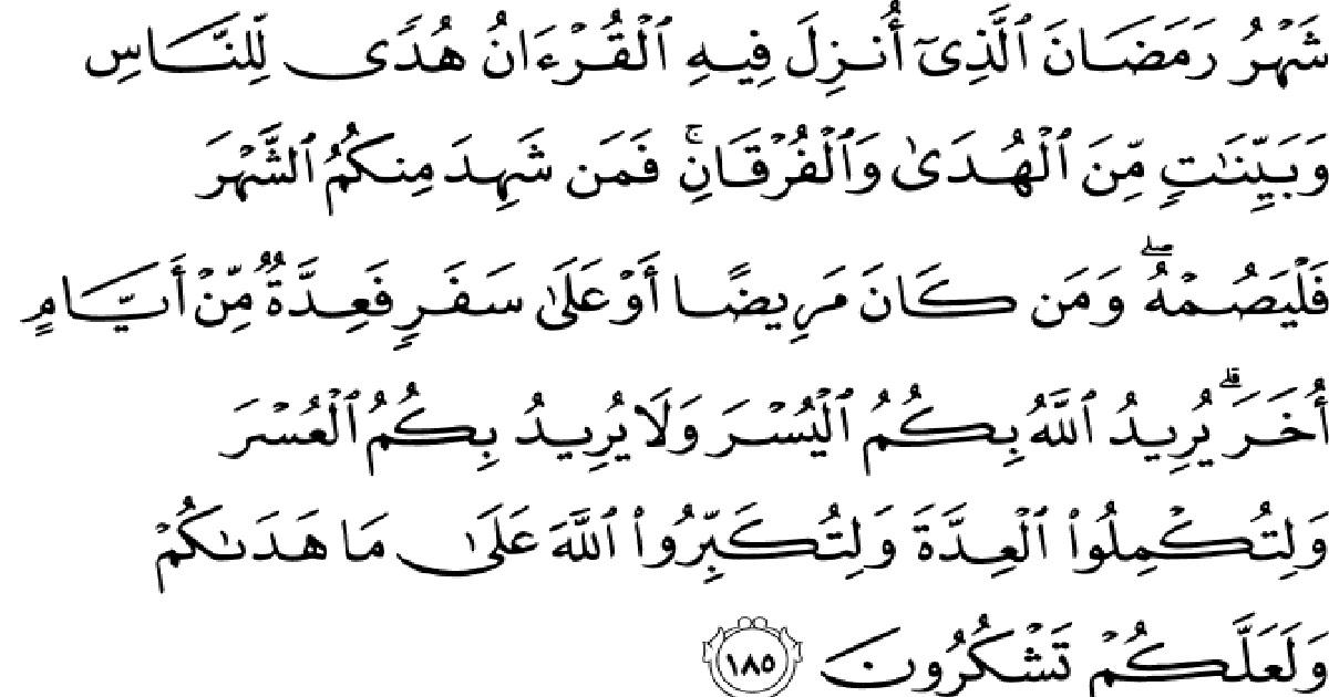 Puasa Bulan Ramadhan Metode Rukhyat Dan Hisab Tafsir Surah Al Baqarah Ayat 185