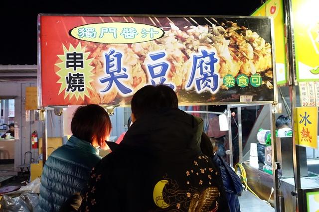 獨門醬汁串燒臭豆腐
