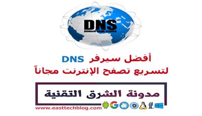 أفضل سيرفر DNS لتسريع تصفح الإنترنت مجاناً