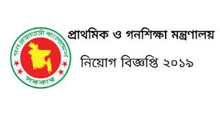 Ministry of primary and mass Education job circular 2019. প্রাথমিক ও গনশিক্ষা মন্ত্রণালয় নিয়োগ বিজ্ঞপ্তি ২০১৯