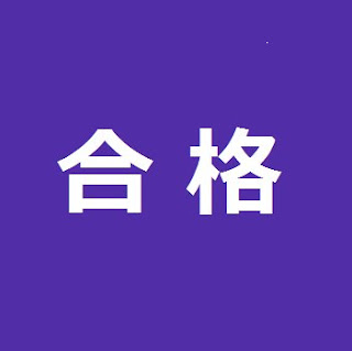 2017年度(平成29年度)宅建士試験に合格しますように!