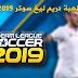 تحميل لعبة دريم ليغ سوكر 2019 مهكرة | Dream League Soccer 2019
