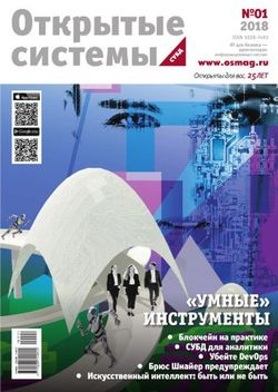 Читать онлайн журнал<br>Открытые системы. СУБД (№1 2018)<br>или скачать журнал бесплатно