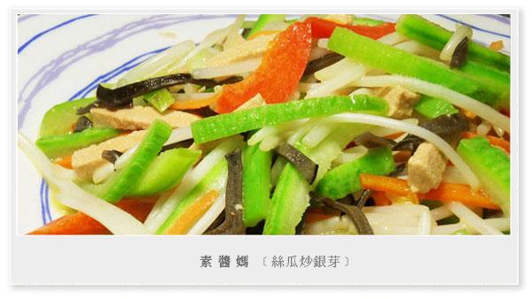 【炒‧料理】銀芽炒絲瓜。清甜爽脆的美味家常菜 | 素醬媽蔬食廚房