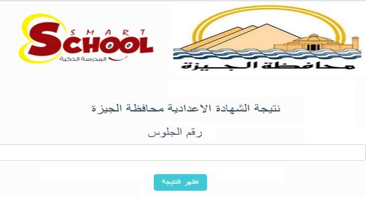 موقع مدرسة السعيدية نتيجة الشهادة الاعدادية الترم الثاني 2020 محافظة الجيزة