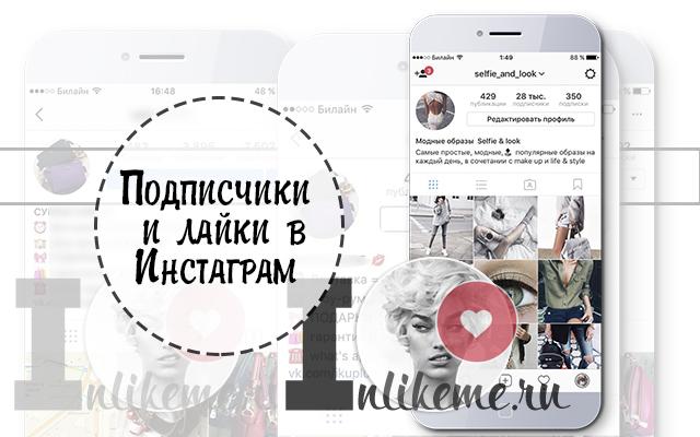 накрути instagram Подписчики и лайки