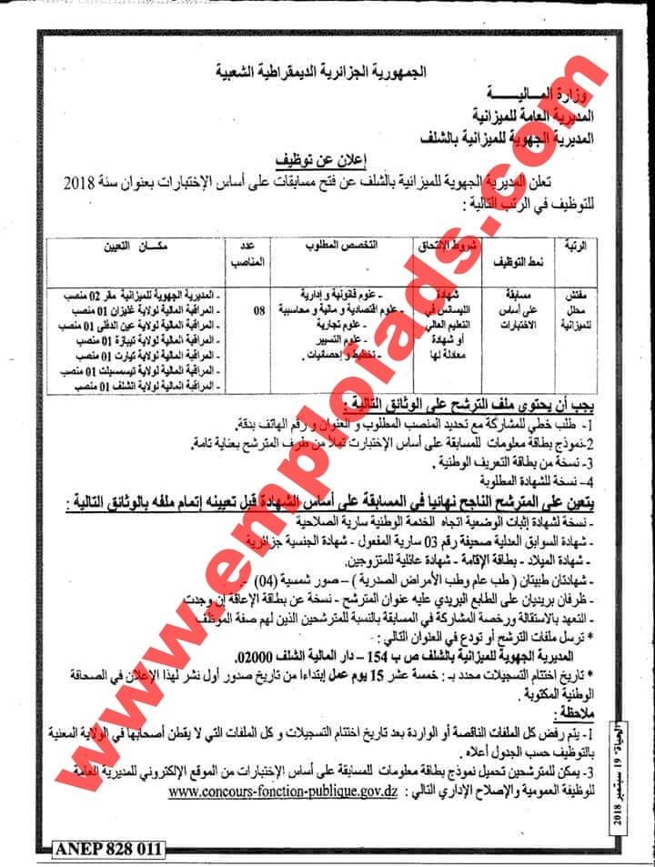 إعلان مسابقة توظيف بالمديرية الجهوية للميزانية ولاية الشلف سبتمبر 2018