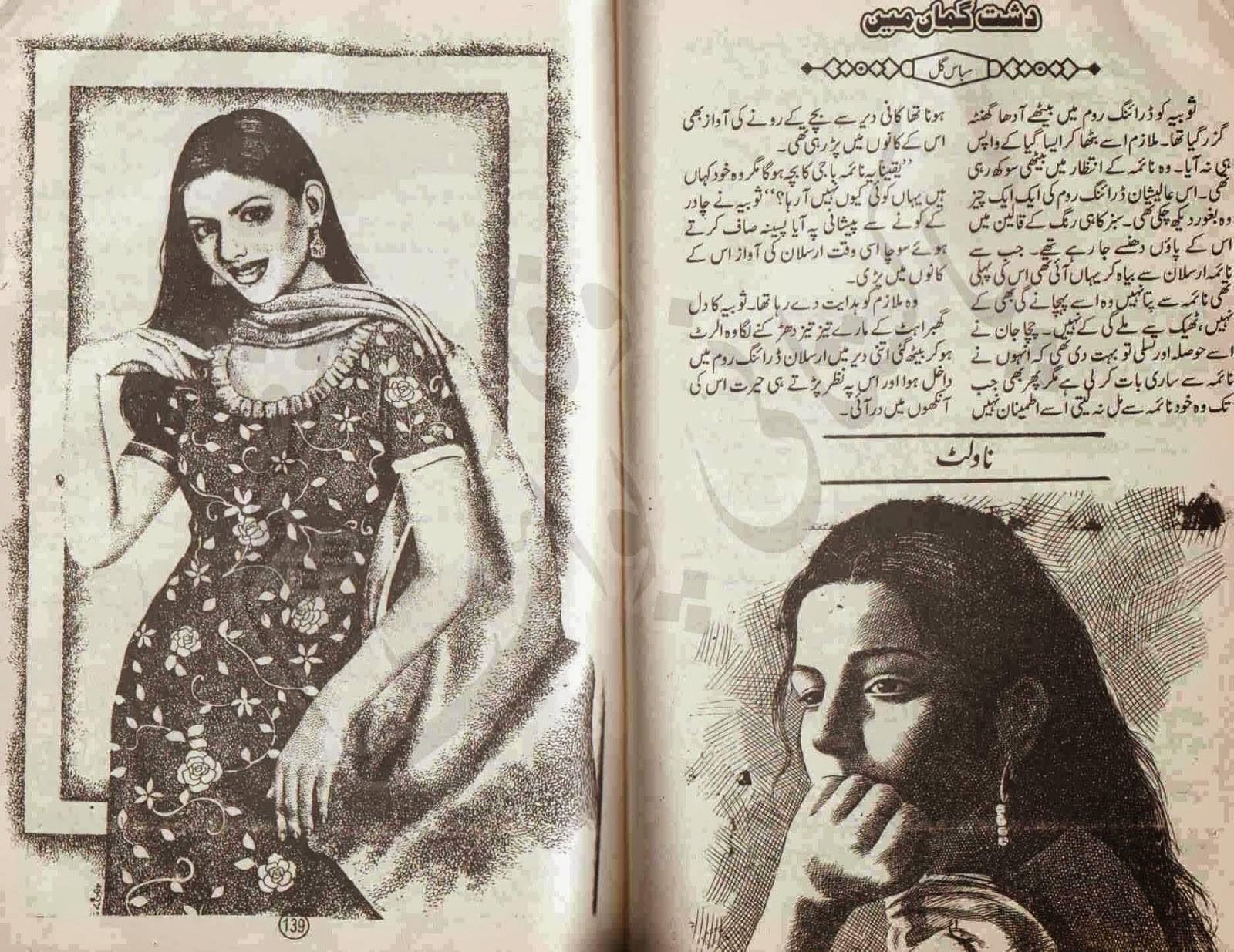 Love After Marriage Romance Urdu Novels Pdf Free Download