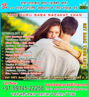 Best Astrologers in India Punjab Ludhiana +91-99145-22258 +91-89689-15987 http://www.babanazakatkhan.com