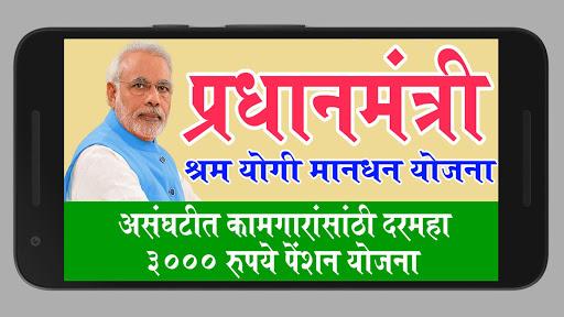 %% प्रधानमंत्री श्रमयोगी मानधन योजना का शुभारंभ 5 मार्च को प्रधानमंत्री नरेंद्र मोदी पूरे देश में एक साथ करेंगे.