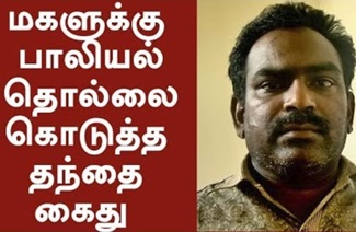 Father arrested after Sexual harassment of his own Daughter near Kanyakumari