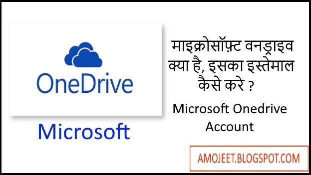 Microsoft-Onedrive-Kya-hai-iska-Use-Kaise-Kare