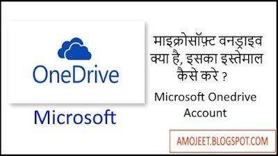 Microsoft OneDrive अकाउंट कैसे बनाए ? माइक्रोसॉफ़्ट वनड्राइव क्या हैं।