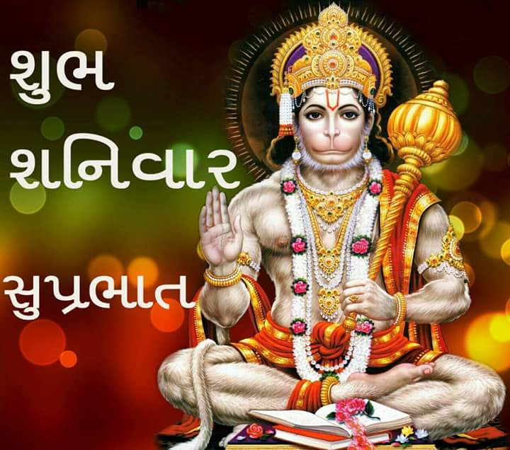 Best Gujarati Quotes Wallpaper Whatsapp Good Morning With Bajrangbali