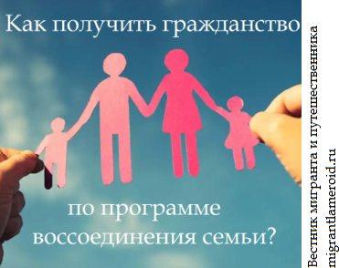 Как получить российское гражданство по программе воссоединения семьи?