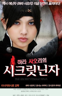 The Secret Female Ninja (2009)