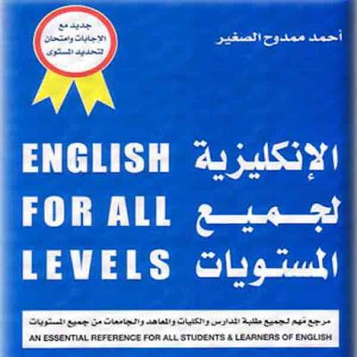 كتاب قواعد اللغة الانجليزية لجميع المستويات