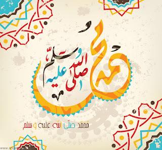 صور المولد النبوي الشريف 2019-1440 محمد رسول الله