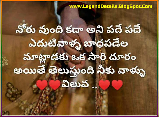 Telugu Feelings Emotions Messages, Telugu Sad messages, Telugu Heart Feeling Messages, Telugu sad alone Images, Telugu Love failure images, Telugu Heart Breaking messages images