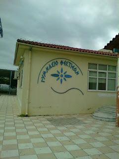 Αποτέλεσμα εικόνας για kainourgiopress γυμνασιο