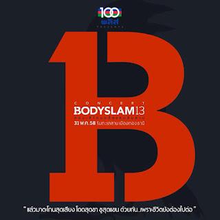 Concert Bodyslam13 – 100 พลัส PRESENTS คอนเสิร์ตบอดี้สแลมสิบสาม