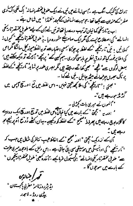 Urdu Novel Literature